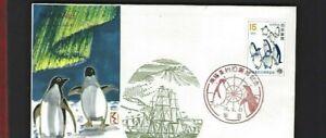 Japan sc#1061 (1971) FDC
