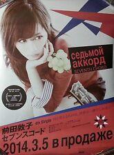 Atsuko Maeda: Seventh Chord (2014) Japan / TAIWAN UNFOLDED PROMO POSTER
