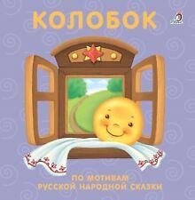 Колобок   Книжки-картонки   Для самых маленьких   Робинс