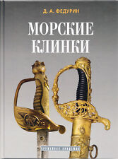 World's Naval Edged Weapons_Морские клинки_Richly Illustrated. Unique Reference!
