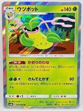 Pokemon Card Japanese Victreebel 003/066 Holo Foil Rare NM