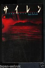 """JAPAN Novel Book: Siren """"Forbidden Siren"""""""