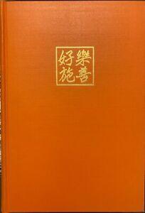 Biographical Portrait of Zella White Stewart, M.D., Biography- Lmtd Ed./1st/ #52