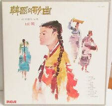Korean Lyric Songs - Songs of My Heart RCA Jigu Korea LP Vinyl XLRL1-0201