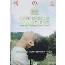 THE MOURNING FOREST -Mogari no mori - Naomi Kawase - ENGLISH SUB  ALL REGION DVD