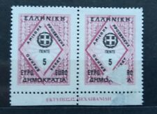 Greece 2 New Greek Revenue Unused Stamps FUND CONSULAR AUTHORITY Year 2002 No:69