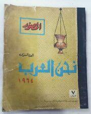 1964 AlMusawar Egyptian Magazine مجلة المصور- العدد السنوي - نحن العرب  دبي قطر