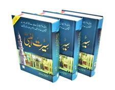 URDU: Sirat un Nabi (s.a.w) - 3 Volumes (Hardback - Darussalam)