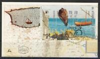 ISRAEL 1999 AUSTRALIA STAMP EXHIBITION SHEET SEA SHELL FDC