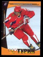2005 Alexander Ovechkin Turin Olympics Russian Rookie Card 500 Made Rare