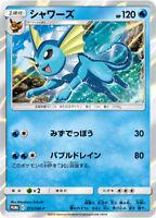 Pokemon Card Japanese - Vaporeon 275/SM-P - PROMO HOLO MINT