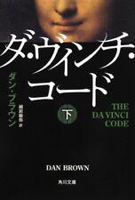 The Da Vinci Code [In Japanese Language] (2)
