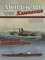 MCN-201712 Naval Campaign 2017/12 Torpedo Boats of the Imperial Russian Navy
