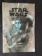 STAR WARS BD CHINOIS CHINESE YODA DARTH VADER LUCAS COMIC BOOK JEDI 5