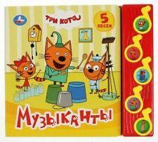 Три кота | Музыканты| музыкальная Книга на русском языке Russian toy Kid-E-Cats