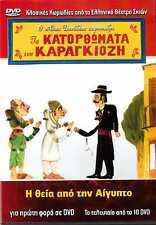 GREEK SHADOW THEATRE I theia apo tin egipto  KARAGIOZIS Theatro Skion No10