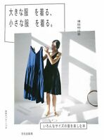 Japanese Book Wear big clothes wear a small clothes Pattern Sewing JPN