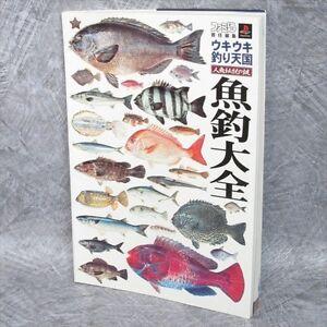 UKI UKI TSURI TENGOKU Sakana Tsuri Daizen Game Guide Japan Book PS AP8382*