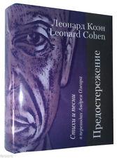 "Modern Russian Mini 3"" Book Leonard Cohen Poems Songs Collectors Miniature Gift"