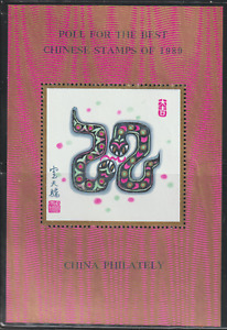 CHINA 1989 BEST STAMP POLL OF THE SNAKE YEAR POST INVALID SOUVENIR SHEET