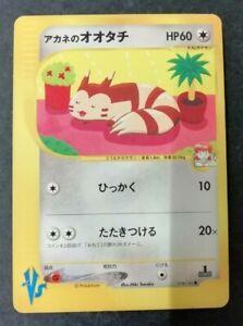 Pokémon - Whitney's Furret - 1st Edition VS - japanese