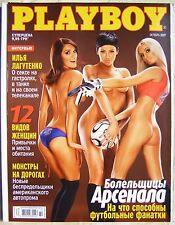 Playboy Magazine October 2007 Ukraine edition in russian Yulia Malimon