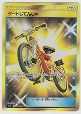 Pokemon Card SunMoon Charisma of the Wrecked Sky Acro Bike 110/096 UR SM7 JP