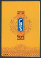 China 2015-8 Journey to West, A Masterpiece Block Stamp Booklet Story 西遊記