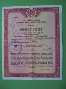 USSR 1990 State Loan 10000 rubles for receiving automobile MOSKVICH. RARE