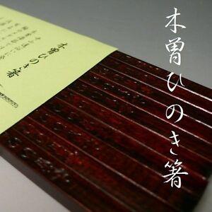 Japanese Hash Hinoki Wood Chopstick Chopsticks 5pcs Brown 220mm Made in JAPAN