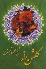 Mahmud Shabestari Gulshan Raz Mystical Garden Persian Farsi Poem گلشن راز شبستری