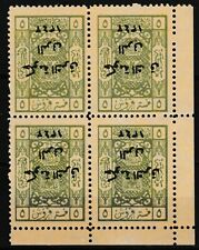 Saudi Arabia KSA First Arabic Hashimit Gov. B4 Stamps Perf Inverted Error MNH