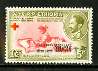 Ethiopia Stamps # B33 VF OG LH Bouble Error 2