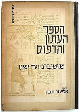 1960 HEBREW Jewish NEWSPAPER BOOK MAGAZINE Design-Printing-Press JUDAICA Israel