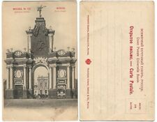 More details for 1904 russian postcard - the red gate, moscow, undivided back b17