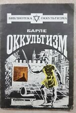 Russian Soviet book Occultism ancient manual 1911 reprint practical applications