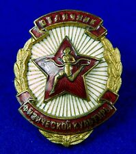 Rare Soviet Russian Russia Ussr Excellent Sport Badge #5374 Medal Order Pin