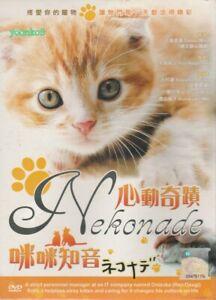 Nekonade (2008) Japanese Movie English Sub_ DVD _ All Region _ Noriko Aoyama