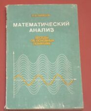 1979 Soviet Russian Book Ussr Mathematical analysis of the conversation on the b