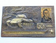 "21""tank T-34 picture metal award MAJOR GENERAL Лыков И.С USSR Russian ww2 54cm"