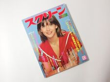 "Brooke Shields, Sophie Marceau, ""SCREEN"" Japan Movie TV Magazine, Oct. 1982"
