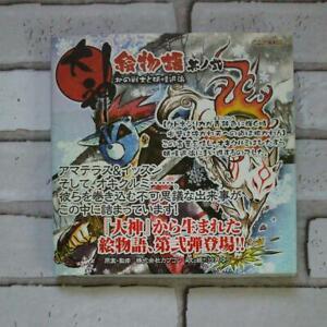 (Used) Okami Emonogatari Picture Story 2 / Japanese Anime Capcom Book