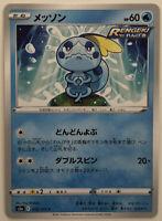 Pokemon Matchless Fighter Sobble 16/70 NM/M Japanese