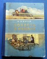 1955 Tale of car Z. Perlya USSR Russian Soviet Vintage Illustrated Book
