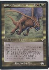 *MRM* JAPANESE Rith, the Awakener - Riss l'éveilleur MTG Invasion