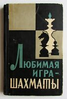 1968 RR! SOVIET RUSSIAN BOOK ABOUT CHESS GAME IN THE RED ARMY AND NAVY