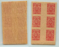 South Russia 1919 SC 63 mint gutter Denikin block of 6 . rt7942