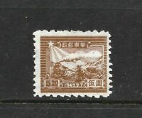 1936 China, 2 Fen, Rare Manchukuo Occupation, MLH