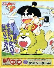 Masakari Densetsu CB Chara Wars Phalanx SFC GB 1992 GAME MAGAZINE PROMO CLIPPING