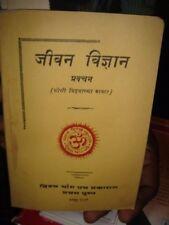 INDIA  RARE - RELIGIOUS BOOK IN HINDI - JIWAN VIGYAN PARVACHAN BY YOGI BAWARA